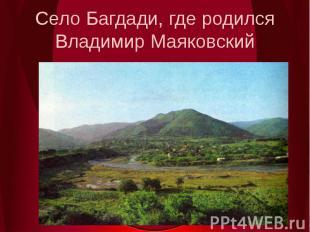 Село Багдади, где родился Владимир Маяковский