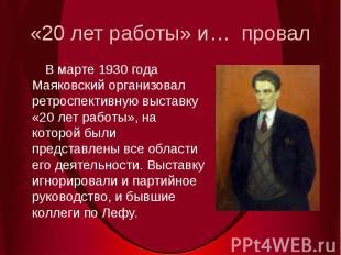 «20 лет работы» и… провал В марте 1930 года Маяковский организовал ретроспективн
