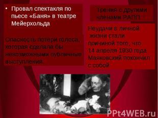 Провал спектакля по пьесе «Баня» в театре МейерхольдаТрения с другими членами РА