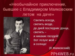 «Необычайное приключение, бывшее с Владимиром Маяковским летом на даче»Светить в