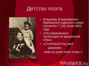 Детство поэтаВладимир Владимирович Маяковский родился в семье лесничего 7 (19) и
