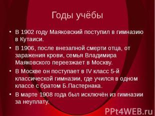 Годы учёбыВ 1902 году Маяковский поступил в гимназию в Кутаиси. В 1906, после вн