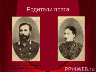 Родители поэтаВладимир КонстантиновичМаяковский, отец поэта.Александра Алексеевн
