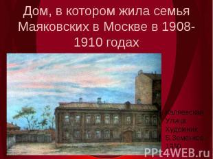 Дом, в котором жила семья Маяковских в Москве в 1908-1910 годахКаляевская Улица.