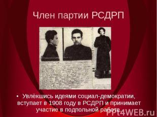 Член партии РСДРПУвлёкшись идеями социал-демократии, вступает в 1908 году в РСДР
