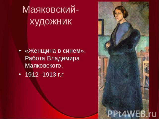Маяковский- художник«Женщина в синем». Работа Владимира Маяковского.1912 -1913 г.г