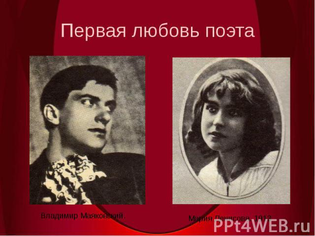 Первая любовь поэтаВладимир Маяковский.Мария Денисова. 1913