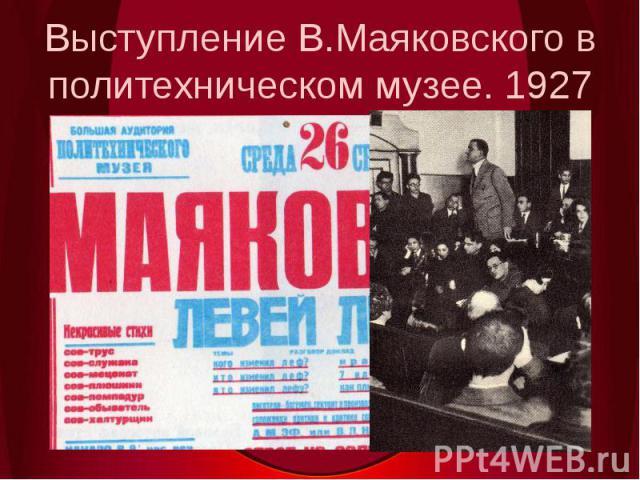 Выступление В.Маяковского в политехническом музее. 1927