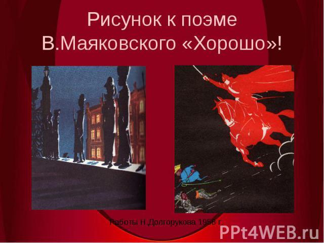 Рисунок к поэме В.Маяковского «Хорошо»!Работы Н.Долгорукова 1958 г.