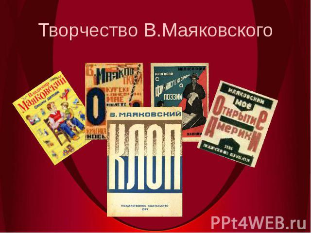 Творчество В.Маяковского