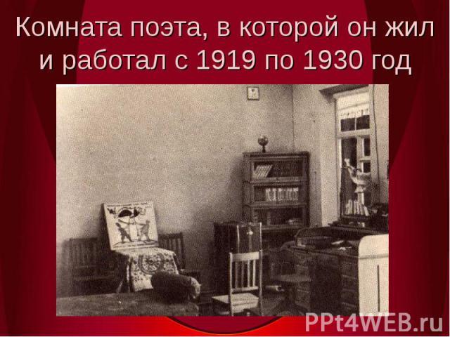 Комната поэта, в которой он жил и работал с 1919 по 1930 год