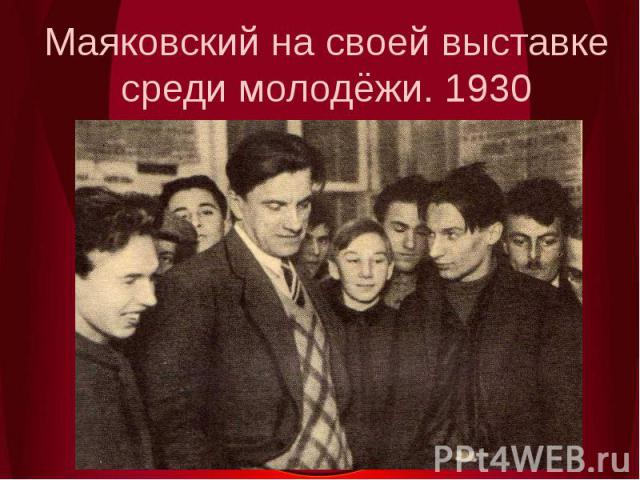 Маяковский на своей выставке среди молодёжи. 1930