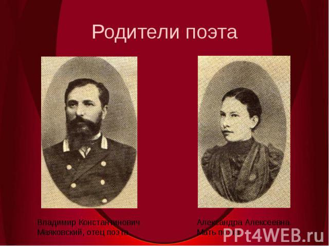 Родители поэтаВладимир КонстантиновичМаяковский, отец поэта.Александра Алексеевна.Мать поэта