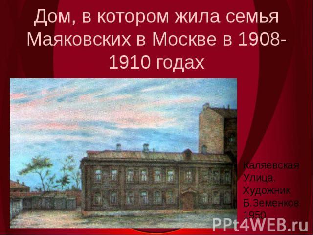 Дом, в котором жила семья Маяковских в Москве в 1908-1910 годахКаляевская Улица.ХудожникБ.Земенков.1950