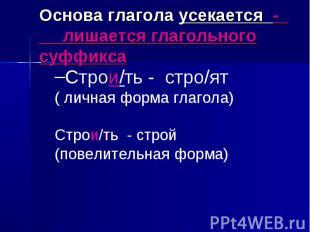 Основа глагола усекается - лишается глагольного суффиксаСтрои/ть - стро/ят( личн