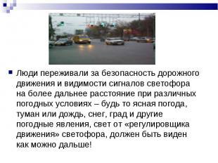 Люди переживали за безопасность дорожного движения и видимости сигналов светофор