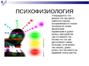 ПСИХОФИЗИОЛОГИЯУтверждается, что именно эти три цвета наиболее хорошо воспринима
