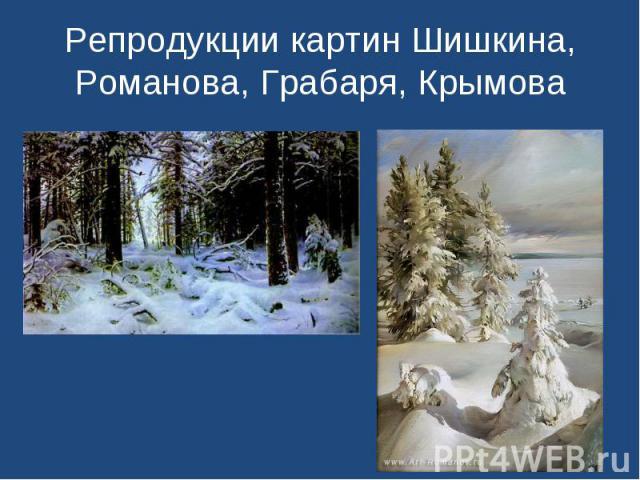 Репродукции картин Шишкина, Романова, Грабаря, Крымова