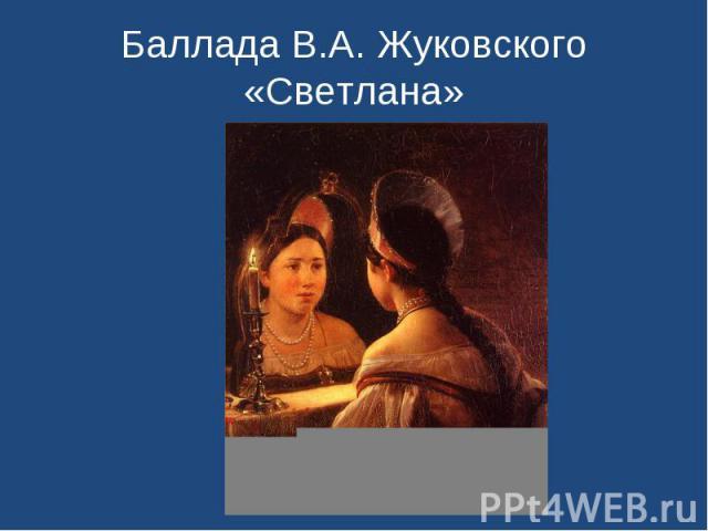 Баллада В.А. Жуковского «Светлана»