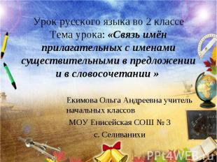 Урок русского языка во 2 классеТема урока: «Связь имён прилагательных с именами