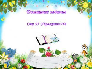 Домашнее заданиеСтр. 95 Упражнение 164