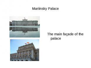 Mariinsky PalaceThe main façade of the palace