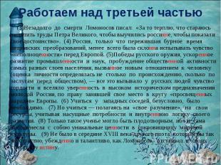Работаем над третьей частью (3)Незадолго до смерти Ломоносов писал: «За то терпл