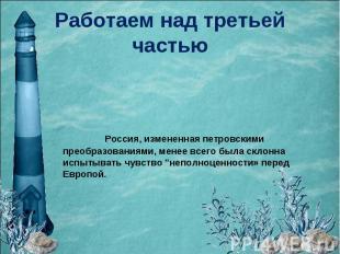 Работаем над третьей частью Россия, измененная петровскими преобразованиями, мен