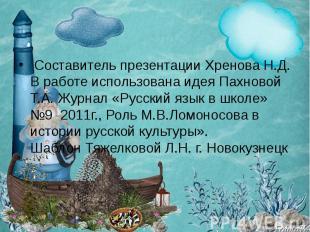 Составитель презентации Хренова Н.Д.В работе использована идея Пахновой Т.А. Жур