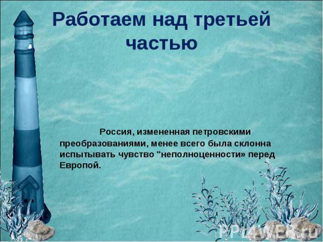 Работаем над третьей частью Россия, измененная петровскими преобразованиями, менее всего была склонна испытывать чувство