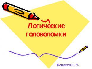 Логические головоломкиКощеева Н.Л.