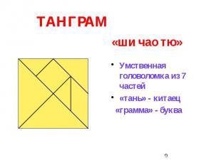 ТАНГРАМ«ши чао тю» Умственная головоломка из 7 частей«тань» - китаец «грамма» -
