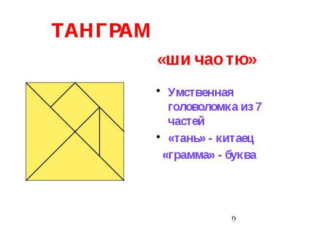 ТАНГРАМ«ши чао тю» Умственная головоломка из 7 частей«тань» - китаец «грамма» - буква