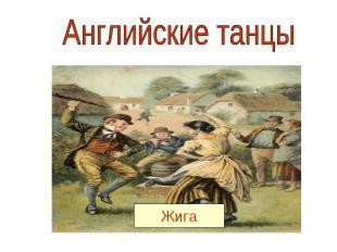 Английские танцыЖига