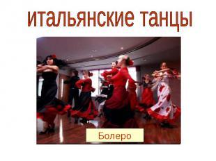 итальянские танцыБолеро