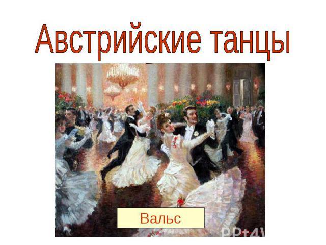 Австрийские танцыВальс