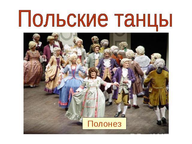 Польские танцыПолонез