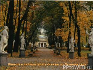 Раньше я любила гулять осенью по Летнему саду.