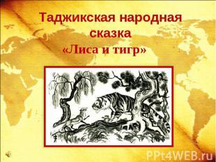 Таджикская народная сказка«Лиса и тигр»