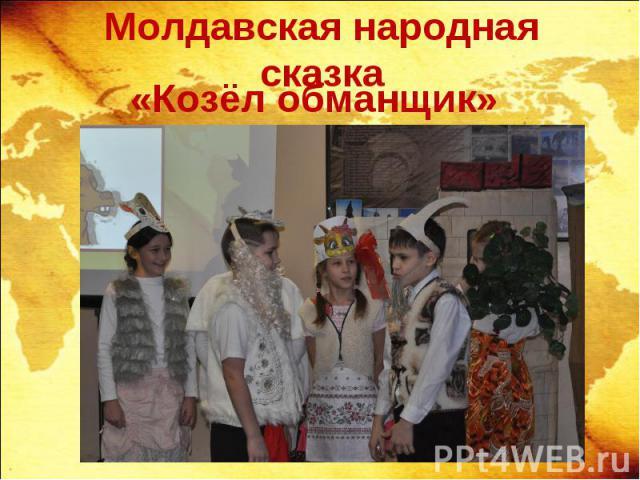Молдавская народная сказк а «Козёл обманщик»