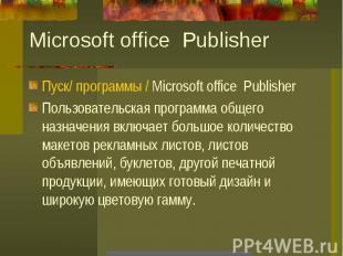 Microsoft office Publisher Пуск/ программы / Microsoft office PublisherПользоват