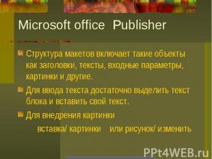 Microsoft office PublisherСтруктура макетов включает такие объекты как заголовки