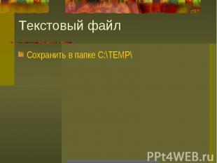 Текстовый файлСохранить в папке C:\TEMP\
