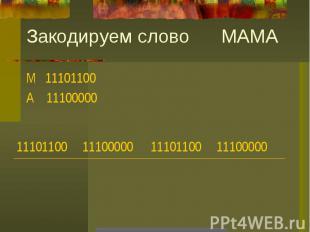 Закодируем слово МАМАМ 11101100А 11100000