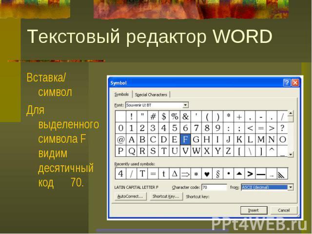 Текстовый редактор WORDВставка/ символ Для выделенного символа F видим десятичный код 70.