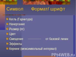 Символ Формат/ шрифтКегль (Гарнитура)НачертаниеРазмер (пт)ЦветСмещение от базово
