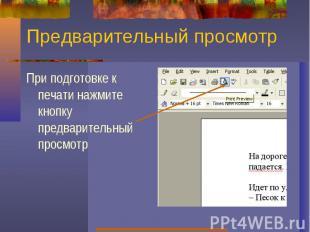 Предварительный просмотрПри подготовке к печати нажмите кнопку предварительный п
