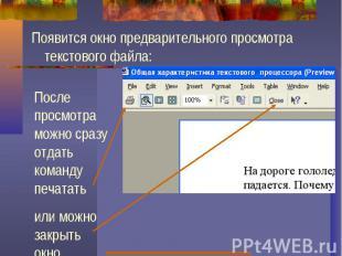 Появится окно предварительного просмотра текстового файла:После просмотра можно