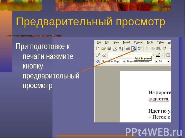 Предварительный просмотрПри подготовке к печати нажмите кнопку предварительный просмотр