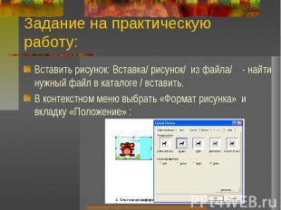 Задание на практическую работу:Вставить рисунок: Вставка/ рисунок/ из файла/ - н